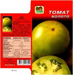 Сорт томата болото описание
