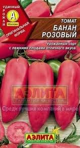 Томат Банан Розовый