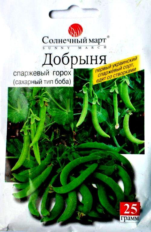 Спаржевый горох Добрыня /25гр/