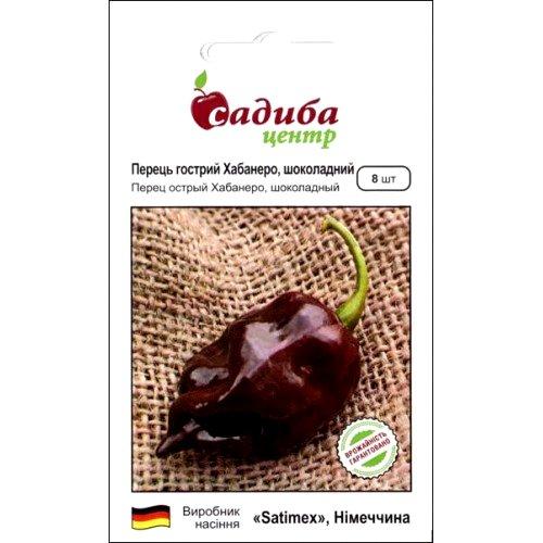 Перец горький Хабанеро шоколадный
